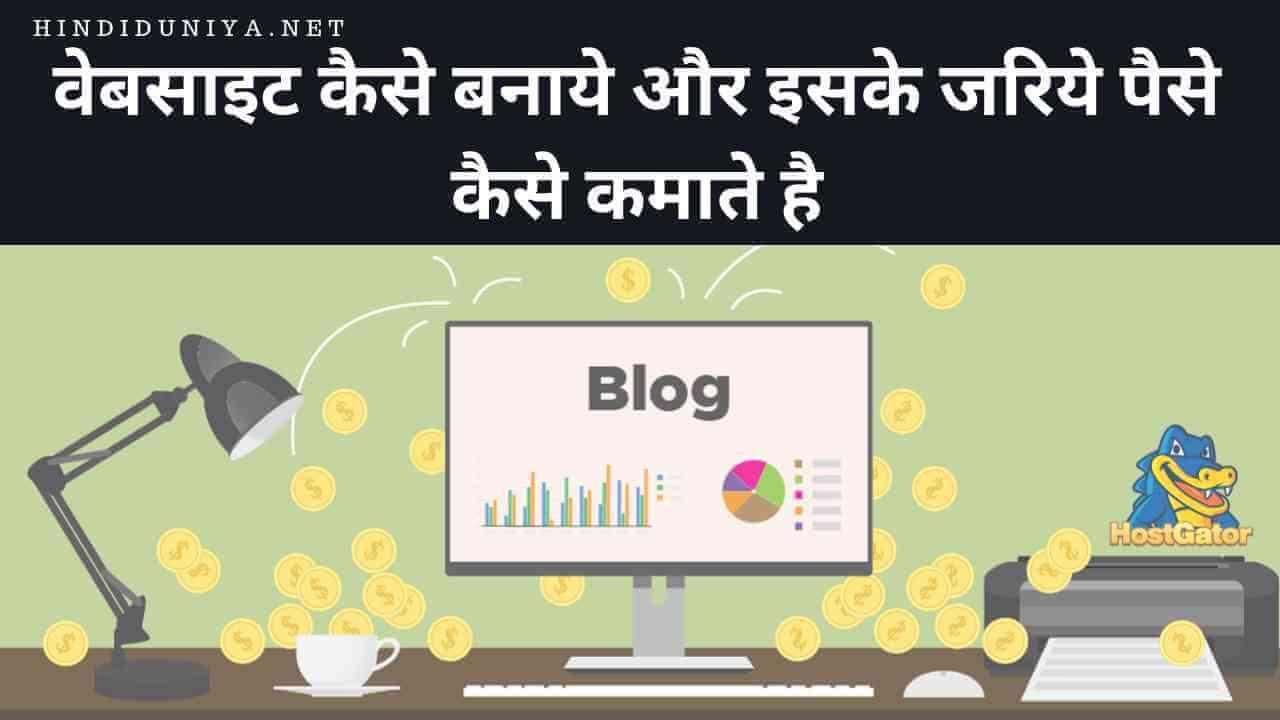 apni website kaise banaye, google par website kaise banaye, website kaise banaye, website kaise banaye in hindi, वेबसाइट कैसे बनाये, वेबसाइट बनाने की प्रक्रिया