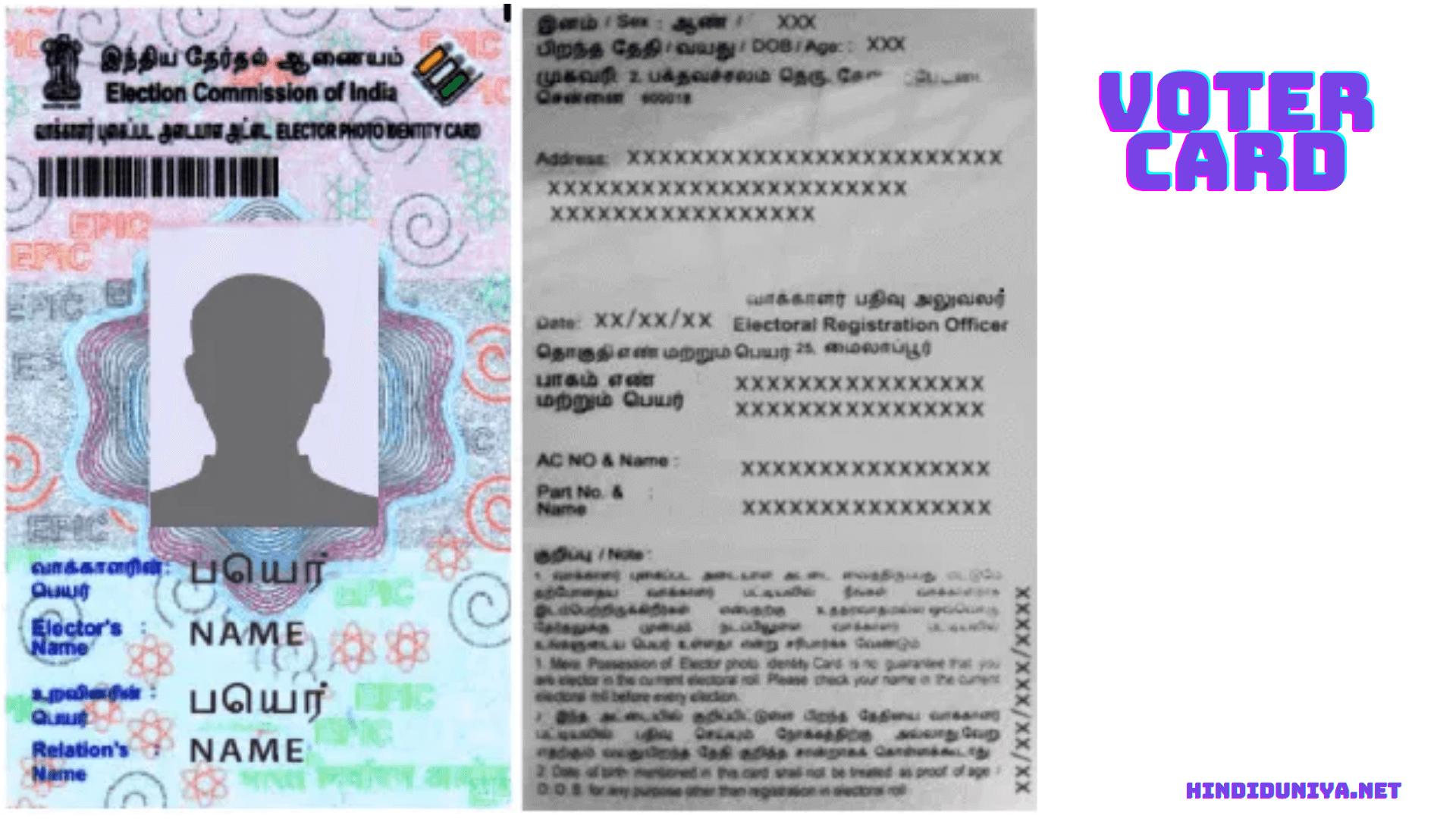 votercard kaise apply kare